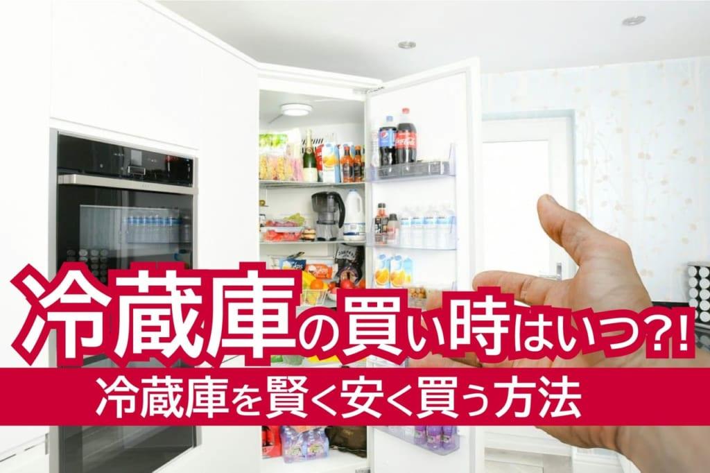 冷蔵庫の買い時はいつ?!冷蔵庫を賢く安く買う方法【2020年版】
