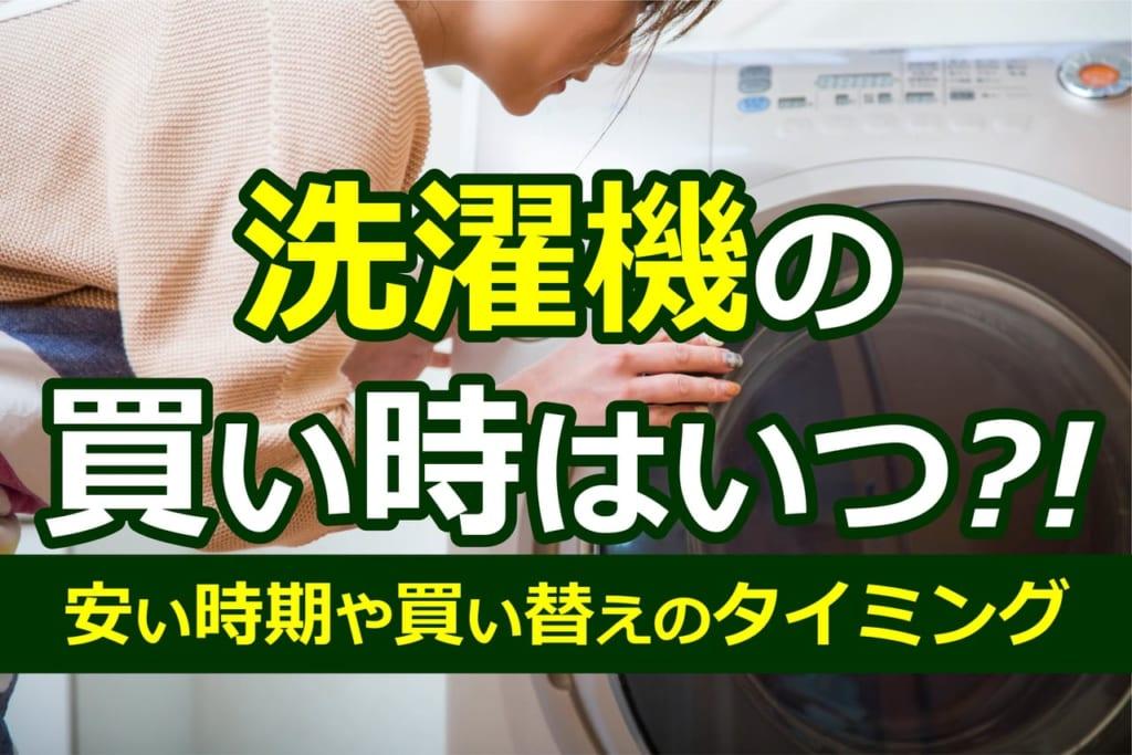 洗濯機の買い時はいつ?!安い時期や買い替えのタイミングとは