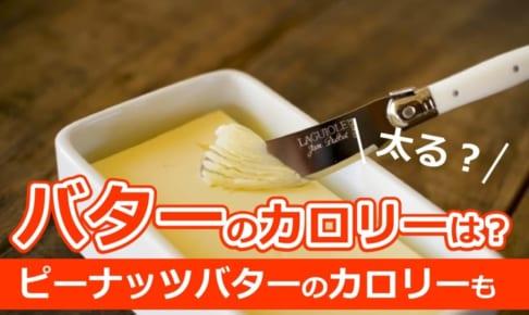バターのカロリーは?太る?ピーナッツバターのカロリーも