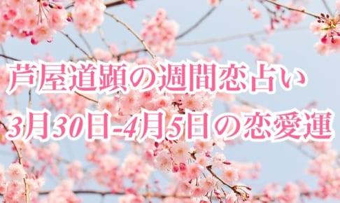 3月30日-4月5日の恋愛運【芦屋道顕の音魂占い★2020年】