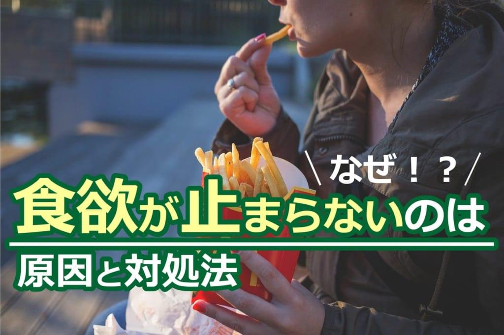 食欲が止まらないのはなぜ!?食欲が止まらない時の原因と対処法