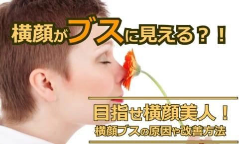 横顔がブスに見える?!目指せ横顔美人!横顔ブスの原因や改善方法