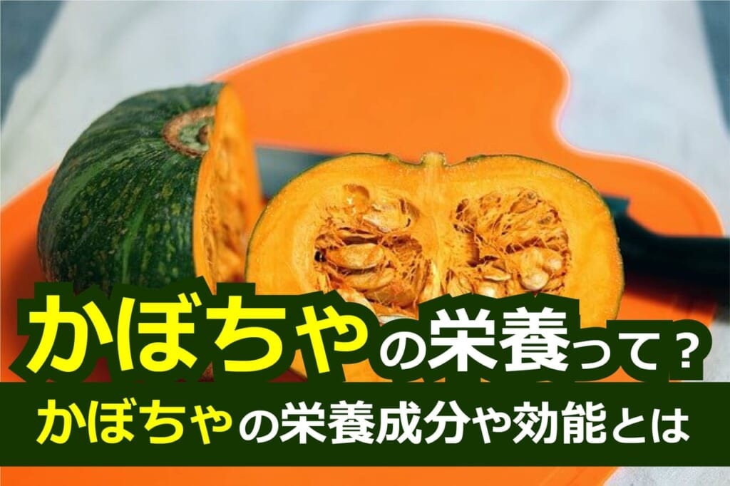 かぼちゃにはどんな栄養がある?成分や効能まとめ