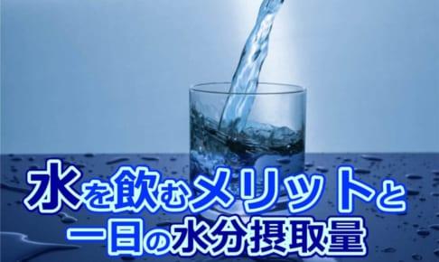 水を飲むメリットと一日の水分摂取量【管理栄養士執筆】