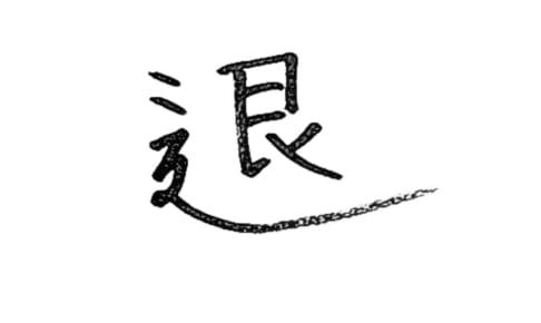 護符【芦屋道顕】死神退散(2)苦境で「死にたい」と思うのは死神の影響?死神を追い払う護符画像・書き方