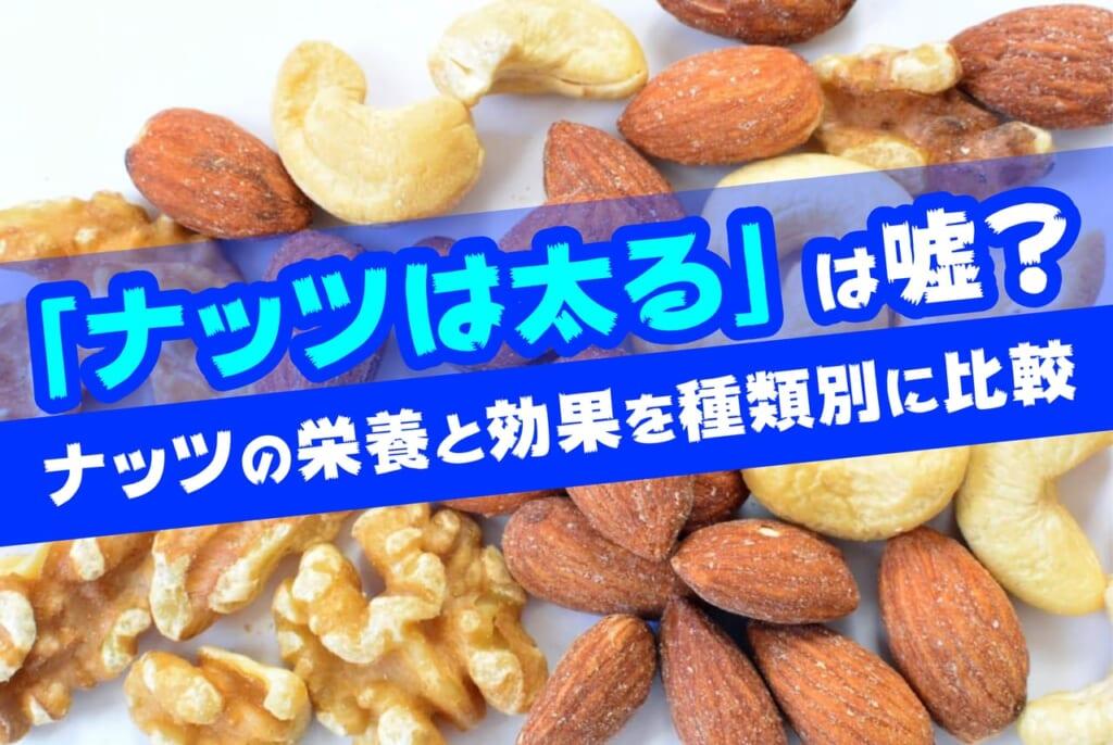 「ナッツは太る」は嘘?ナッツの栄養と効果を種類別に比較
