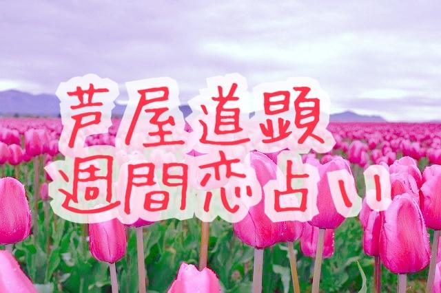 立夏☆5月4日-5月10日の恋愛運【芦屋道顕の音魂占い★2020年】