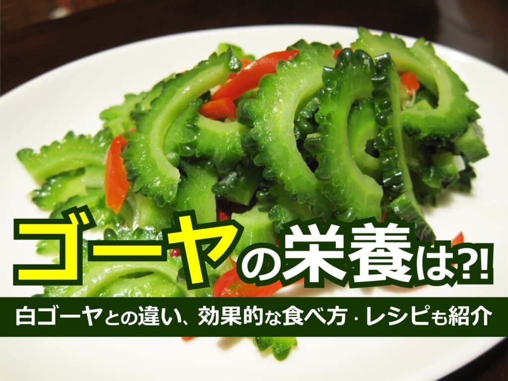 ゴーヤの栄養は?!白ゴーヤとの違い、効果的な食べ方・レシピも紹介