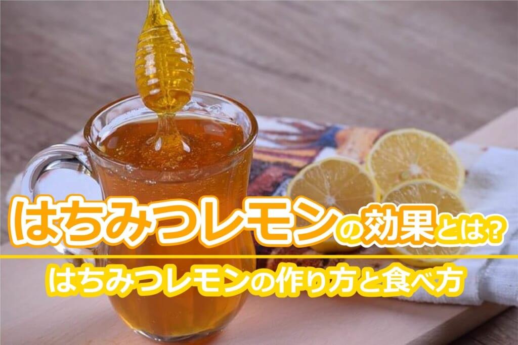 はちみつレモンの効果とは?はちみつレモンの作り方と食べ方