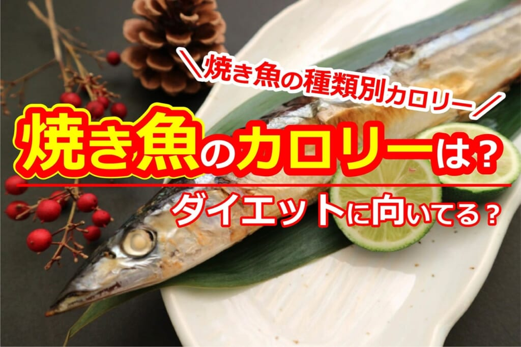 焼き魚のカロリーは低い?ダイエットに向いてる?