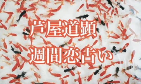 満月◯立秋☆8月3日-8月9日の恋愛運【芦屋道顕の音魂占い★2020年】