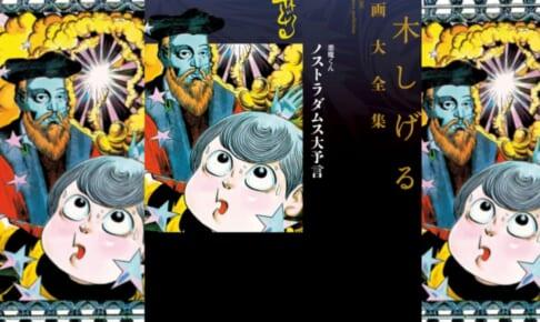 【有名人占い】『ノストラダムスの大予言』五島勉氏は蠍座ステリウム【辛口オネエ】