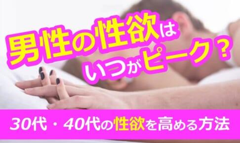 男性の性欲はいつがピーク?30代・40代男性の性欲を高める方法