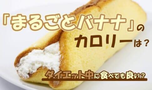 「まるごとバナナ」のカロリーは?ダイエット中に食べても良い?