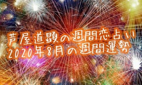 8月10日-8月16日の恋愛運【芦屋道顕の音魂占い★2020年】