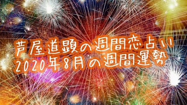 8月17日-8月23日の恋愛運【芦屋道顕の音魂占い★2020年】