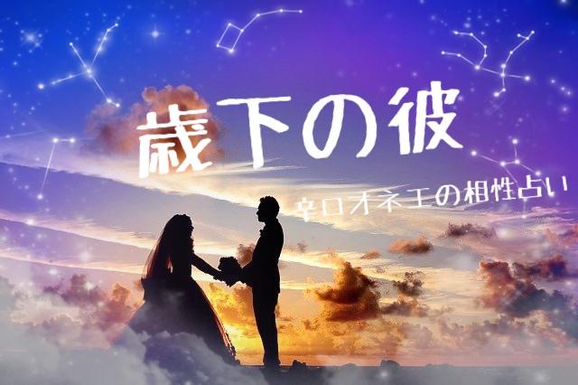 歳下の彼(4)【辛口オネエ】同い年や歳上より歳下との恋愛結婚がうまくいく女性の特徴【西洋占星術】