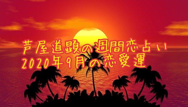8月31日-9月6日の恋愛運【芦屋道顕の音魂占い★2020年】
