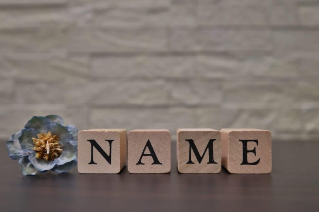 姓名判断・名前占い♡名前の最初がハ行・マ行の人の恋愛運