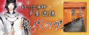 9月7日-9月13日の恋愛運【芦屋道顕の音魂占い★2020年】