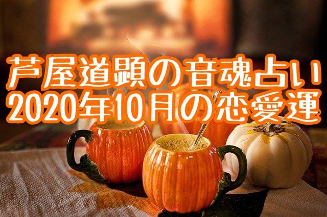 2度目の満月:10月26日-11月1日の恋愛運【芦屋道顕の音魂占い★2020年】