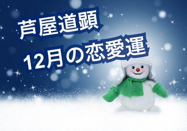 満月◯11月30日-12月6日の恋愛運【芦屋道顕の音魂占い★2020年】