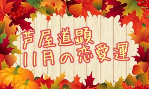 小雪☆11月16日-11月22日の恋愛運【芦屋道顕の音魂占い★2020年】