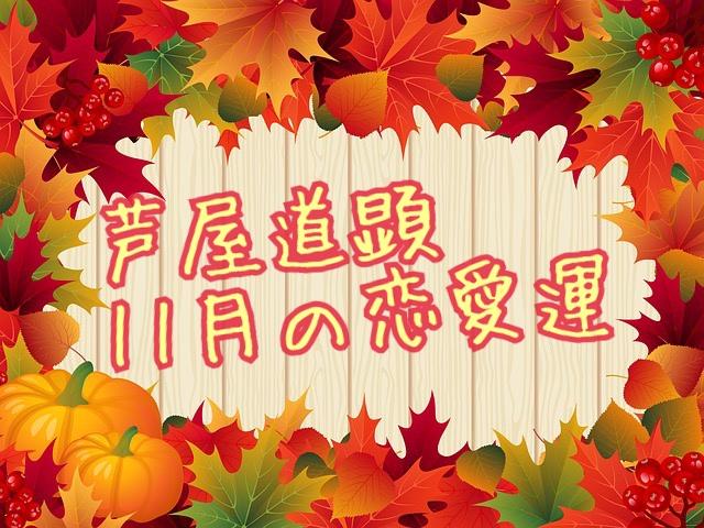 11月23日-11月29日の恋愛運【芦屋道顕の音魂占い★2020年】