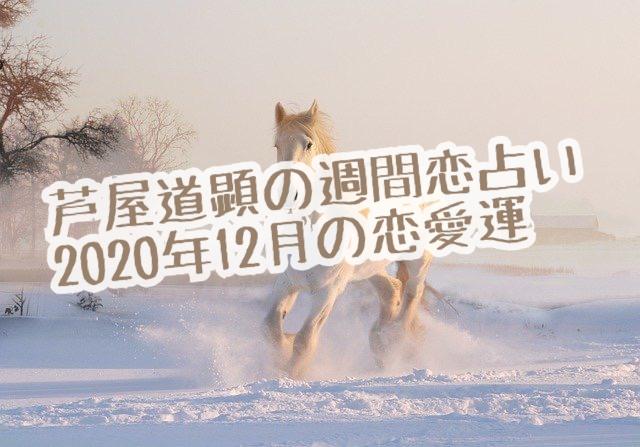 【冬至】12月21日-12月27日の恋愛運【芦屋道顕の音魂占い★2020年】