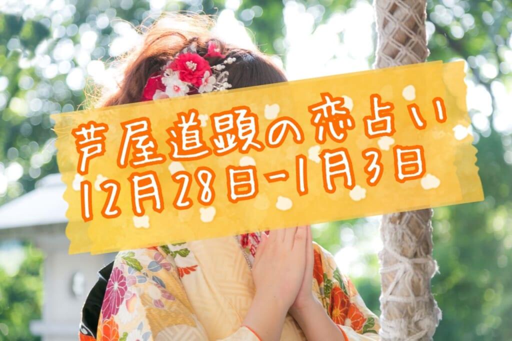 年は切り替われど節目ではない。12月28日-1月3日の恋愛運【芦屋道顕の音魂占い2020-2021】