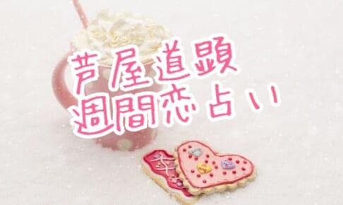 【立春は2月3日】2月1日-2月7日の恋愛運【芦屋道顕の音魂占い★2021年】