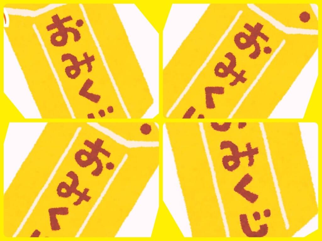 【縁起良し】全部『吉』新春おみくじ【芦屋道顕】