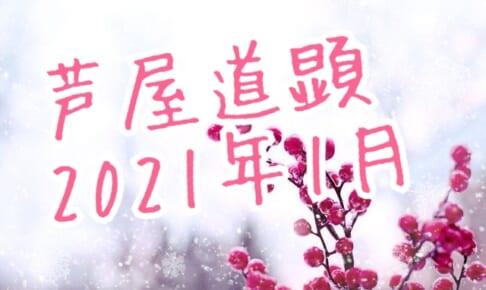 【大寒】1月18日-1月24日の恋愛運【芦屋道顕の音魂占い★2021年】