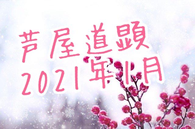 【満月】1月25日-1月31日の恋愛運【芦屋道顕の音魂占い★2021年】