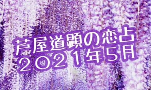 【新月】5月10日-5月16日の恋愛運【芦屋道顕の音魂占い★2021年】