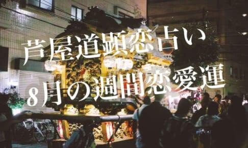 【満月】8月23日-8月29日の恋愛運【芦屋道顕の音魂占い★2021年】