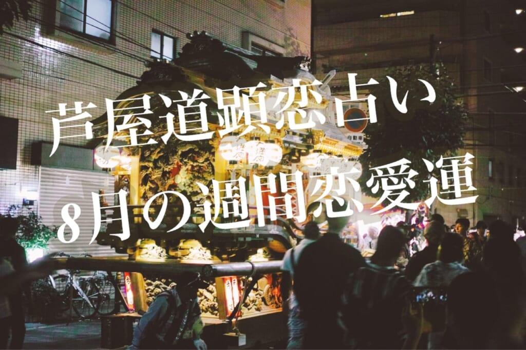 8月16日-8月22日の恋愛運【芦屋道顕の音魂占い★2021年】