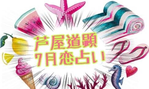 7月12日-7月18日の恋愛運【芦屋道顕の音魂占い★2021年】
