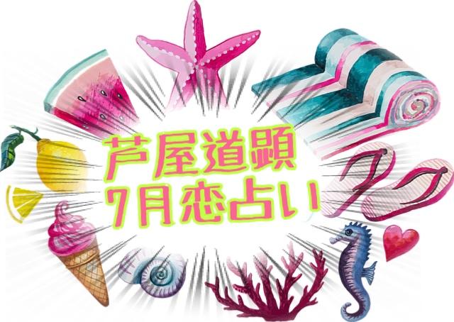 7月26日-8月1日の恋愛運【芦屋道顕の音魂占い★2021年】
