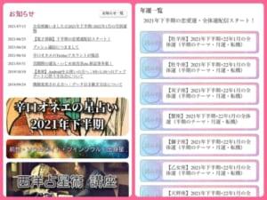 ■女優SHの出生図×離婚発表日のトランジット
