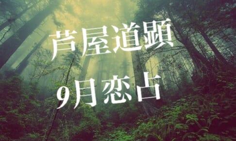 8月30日-9月5日の恋愛運【芦屋道顕の音魂占い★2021年】