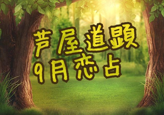 満月◯秋分/9月20日-9月26日の恋愛運【芦屋道顕の音魂占い★2021年】