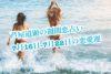 土用入り!7月16日-7月22日の恋愛運【芦屋道顕の音魂占い★2018年】