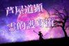 【芦屋道顕】行楽シーズン!危険な場所の見分け方(2)海・湖・沼etc.編【霊的護身術】