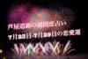 7月23日-7月29日の恋愛運【芦屋道顕の音魂占い★2018年】