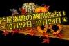 10月22日-10月28日の恋愛運【芦屋道顕の音魂占い★2018年】