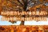 11/18-12/7【彼の運勢】水星射手座・蠍座逆行期間【Kuの恋カレ占い★2018】