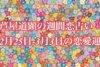 2月25日-3月3日の恋愛運【芦屋道顕の音魂占い★2019年】