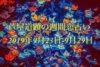 秋分☆9月23日-9月29日の恋愛運【芦屋道顕の音魂占い★2019年】