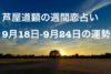 【今週の恋愛運】9月18日-9月24日恋愛運【芦屋道顕の音魂占い】